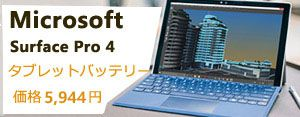 Microsoft Surface Pro 4 Tablet バッテリー
